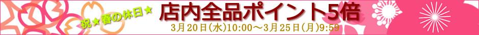 3/25(月)9:59まで店内全品ポイント5倍