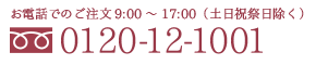0120-12-1001