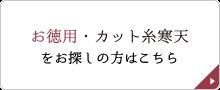 お徳用・カット糸寒天