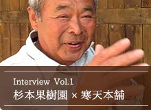 杉本果樹園 インタビュー