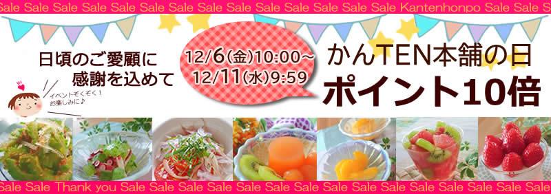 12/6(金)10:00-12/11(水)9:59ポイント10倍