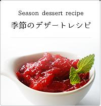 季節デザート寒天レシピ