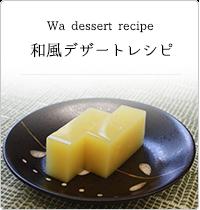 和風デザート寒天レシピ