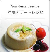 洋風デザート寒天レシピ