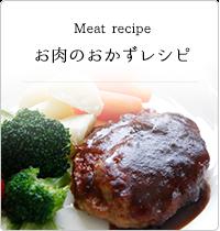 お肉おかず寒天レシピ
