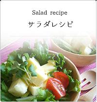 サラダおかず寒天レシピ