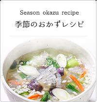 季節おかず寒天レシピ