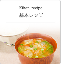 基本寒天レシピ