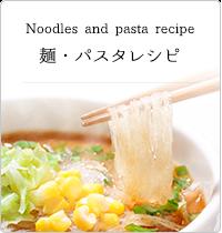 麺物寒天レシピ