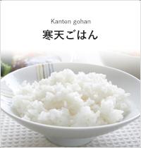 """""""寒天ごはんレシピ"""""""