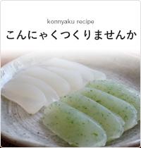 """""""こんにゃくレシピ"""""""